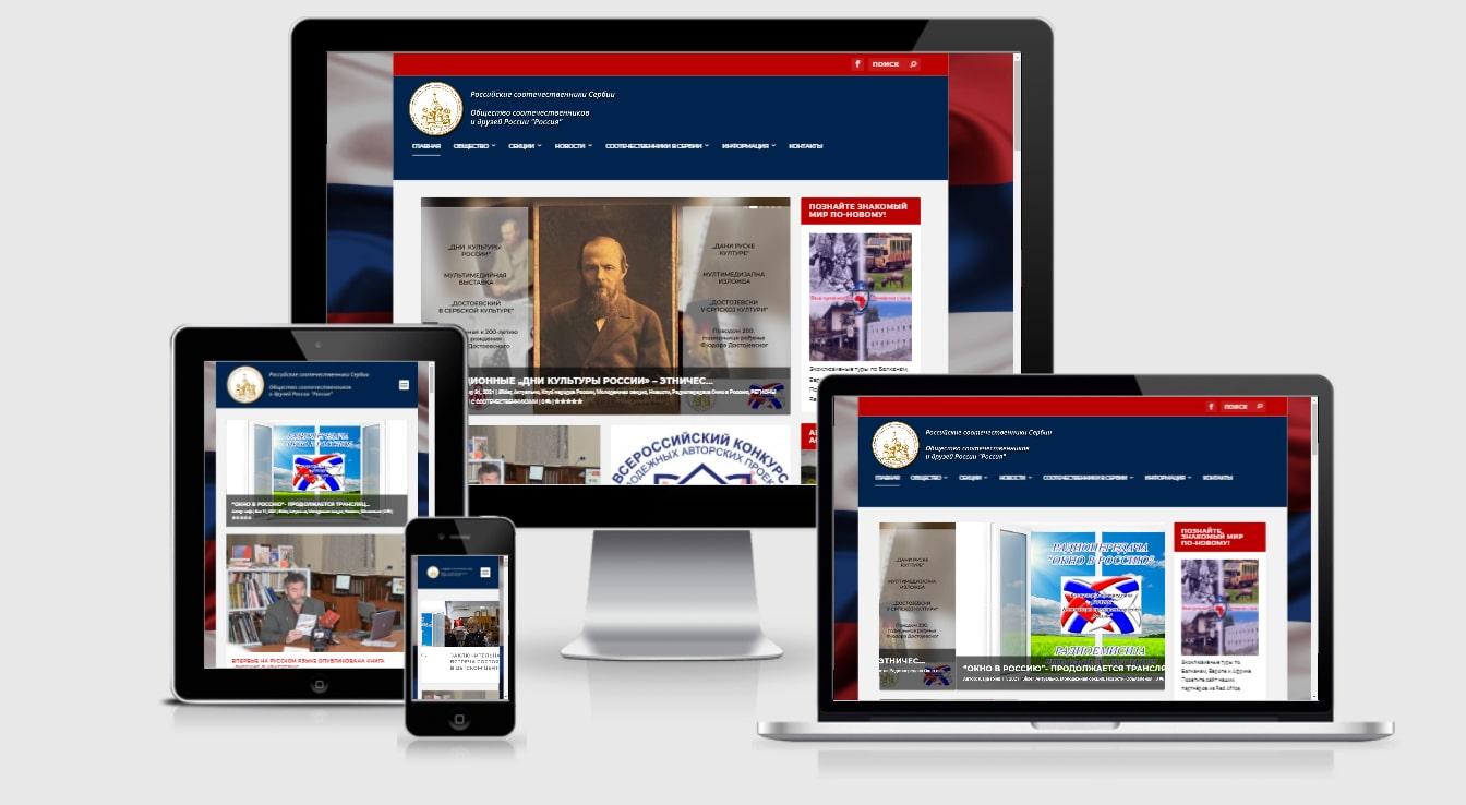 Tipping Point izrada sajtova referenca rusko srpsko udruzenje
